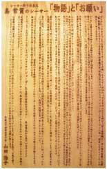 島常賀のシーサー物語木版