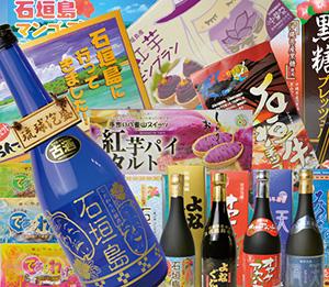 広い店内は石垣島・八重山のお土産・特産品が ズラリ☆のイメージ