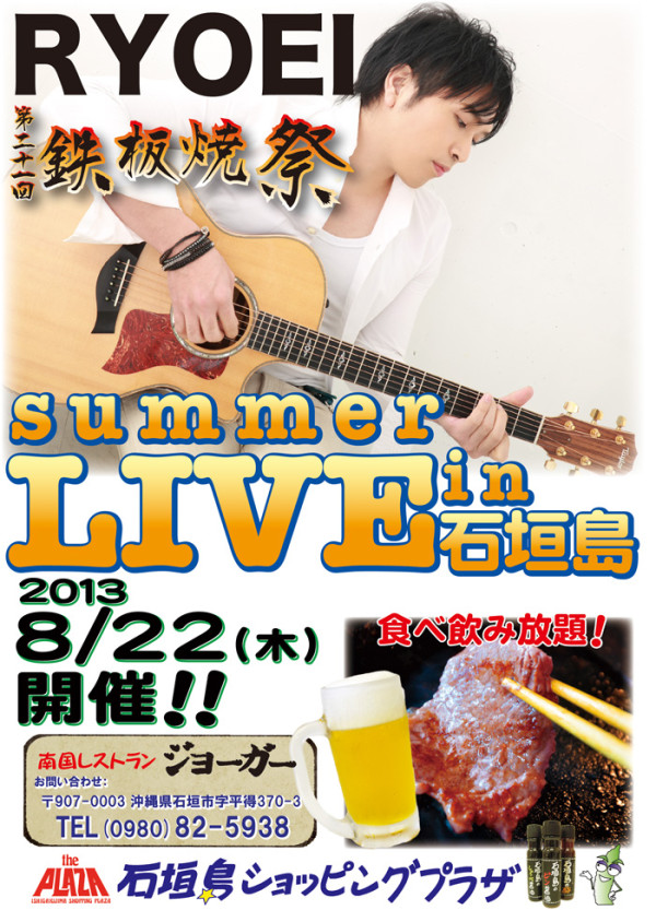 RYOEI鉄板焼祭ポスター