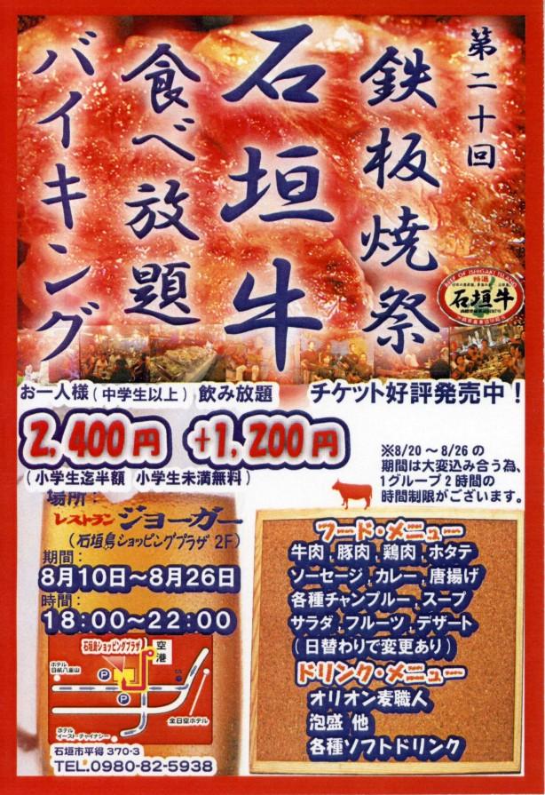 第20回石垣牛鉄板焼祭