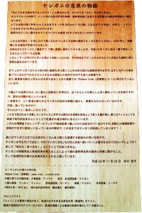 ヤシガニ屋根物語の木版
